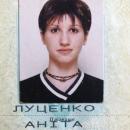 Анита Луценко поразила своим фото в паспорте