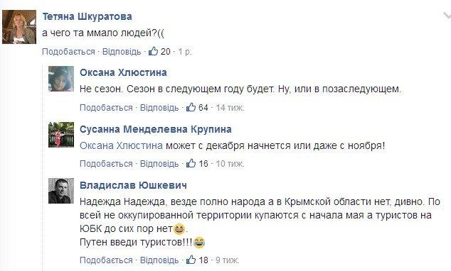 «Из отдыхающих только мухи»: в сети высмеяли закат курортного сезона в Крыму