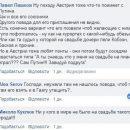 Какая же свадьба без драки — соцсети смеются над поездкой Путина в Австрию