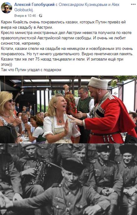 В Сети высмеяли свадебный подарок Путина главе МИД Австрии