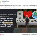 Американский друг главарей ДНР-ЛНР раскритиковал политику Путина в Сирии: в сети смеются