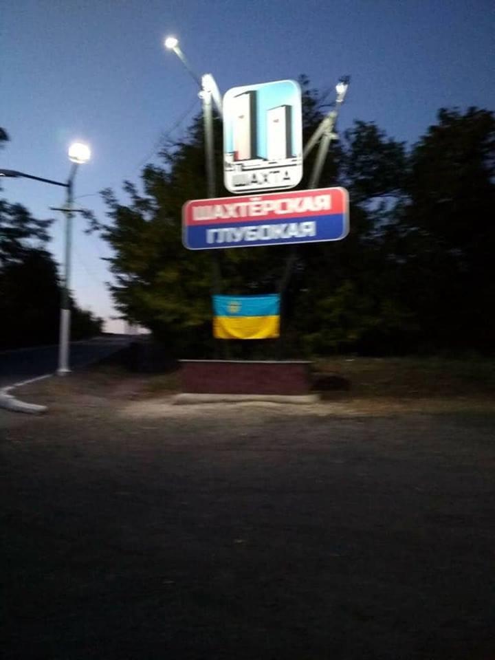 У «ДНР» з'явилися синьо-жовті прапори та патріотичні написи (фотофакт)