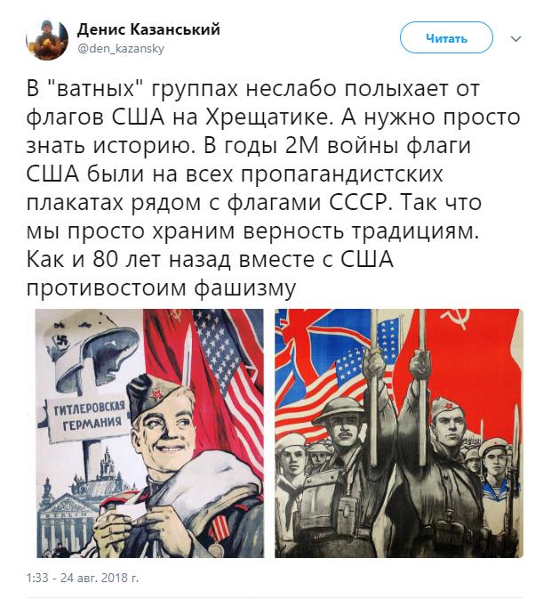 В Сети высмеяли реакцию россиян на парад в Киеве