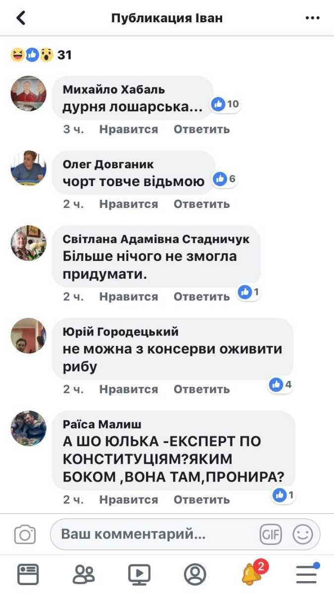 """Новий Азіров: як соцмережі затролили """"нову"""" Конституцію Тимошенко (ФОТО)"""