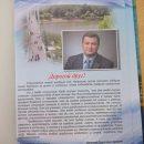 В РФ для школьников купили дневники с напутствием арестованного за взятку мэра (фото)