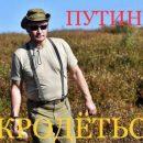 Люблю собирать грибы и налоги: сеть заполонили фотожабы на отдых Путина