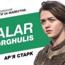 В Украине появилась политическая реклама с героями «Игры престолов»: курьезные фото