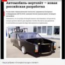Зря Крымский мост строили: россияне насмешили мир «автовертолетом»