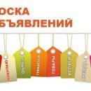 Бесплатная площадка для объявлений в Казахстане