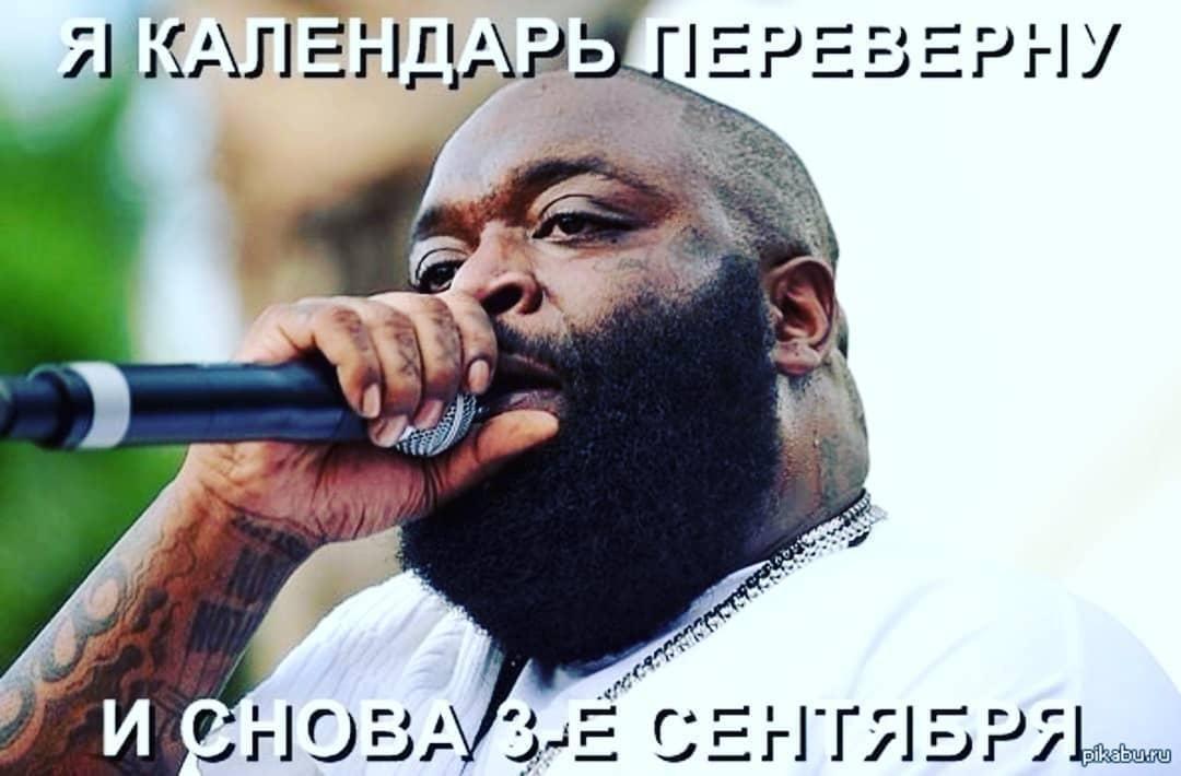 «Время шуфутить»: мемы и шутки о песне «3 сентября» Шуфутинского