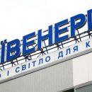 Порошенко предложил решение относительно долгов «Киевэнерго»