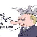 В сети смеются над Путиным с голубями на голове