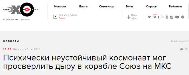 Хотели портрет Путина повесить: в сети высмеяли глупые оправдания России по МКС