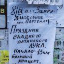 С гармошкой и слезами на глазах: сети повеселили курортные развлечения в Крыму