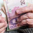 В Україні змінюються умови виходу на пенсію