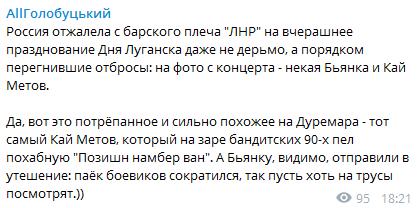В Сети высмеяли «звезд», приглашенных на День Луганска