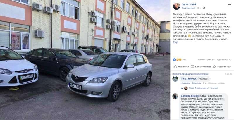 Автохам на нерастаможенной Mazda стал героем соцсетей