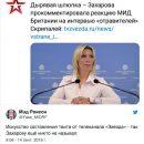 «Дырявая шлюпка»: российские пропагандисты случайно высмеяли Захарову