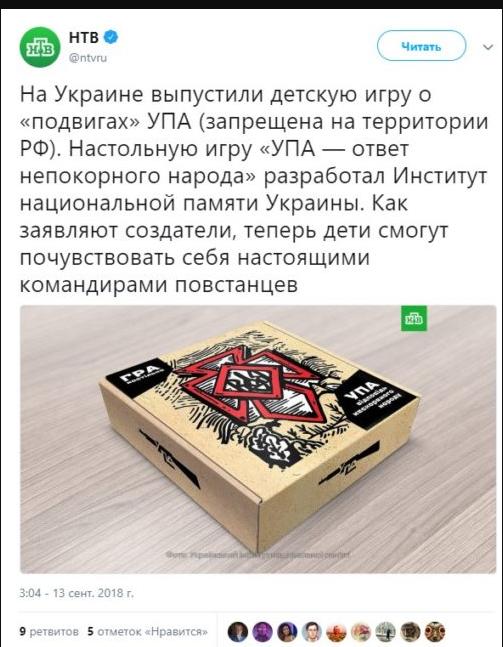 Патриотическая украинская игра вызвала истерику у росСМИ