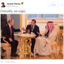 «Спасибо, не надо!»:  король Саудовской Аравии опозорил Путина на весь мир (фотофакт)