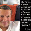 »Когда вы слезли с дерева?»: Соловьев едко оскорбил украинцев на росТВ (видео)
