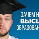В Украине у 80% безработных высшее образование