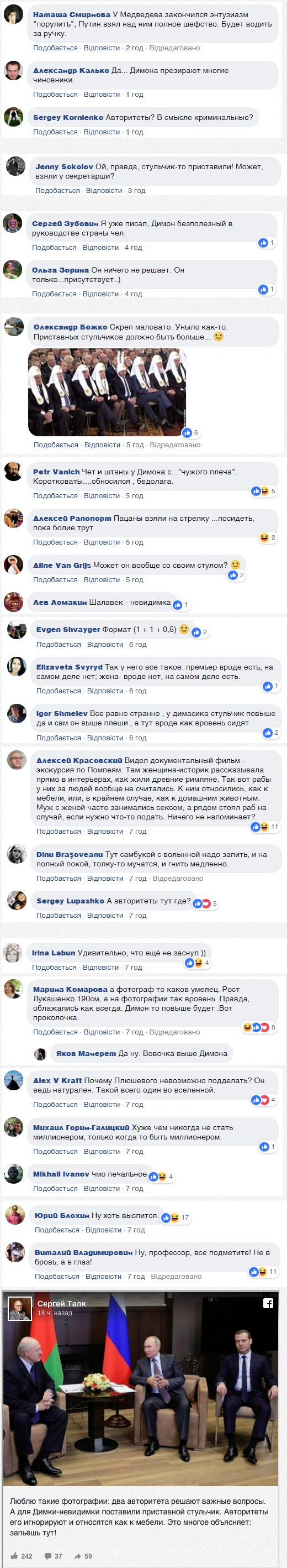 На приставном стульчике: Медведева высмеяли из-за нового фото