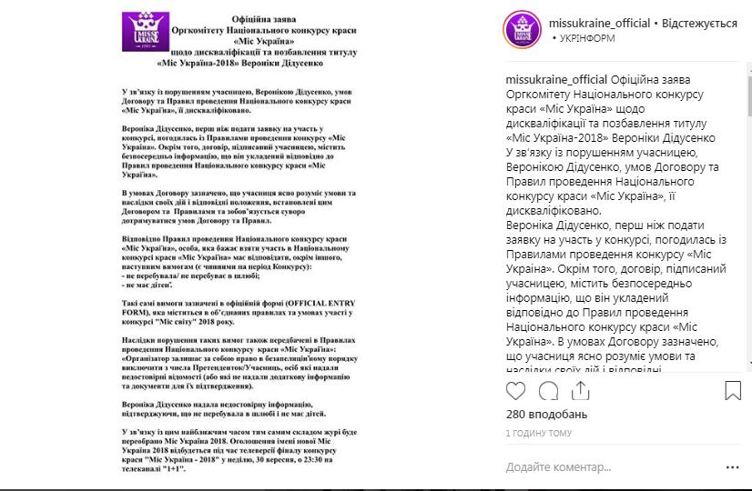 «Мисс-Украина-2018» потеряла свой титул: подробности скандала
