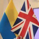 Великобритания поможет Украине бороться с российской агрессией