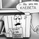 Украинцы будут платить за тепло по новой схеме