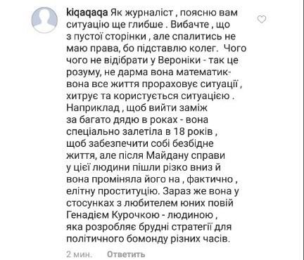 Журналист раскрыл темное прошлое скандальной »Мисс Украина 2018»
