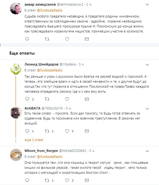 Судьба предательницы: В сети высмеяли жалобы крымской «няши» Поклонской на Украину