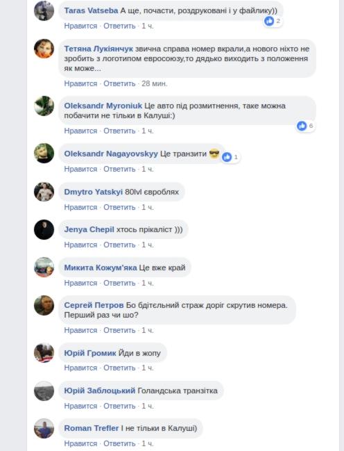 Карпатское ноу-хау: в сети смеются над «евробляхой» ручной работы