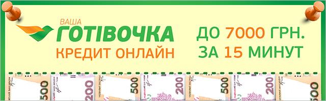 Кредит онлайн на банковскую карту Украины за 15 минут без бюрократических требований