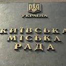 Киевсовет в 100 раз уменьшил налог на землю под строительство многоэтажек
