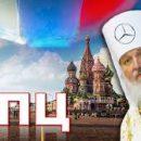 В России священник освятил 40 километров новой дороги с люка Lexus