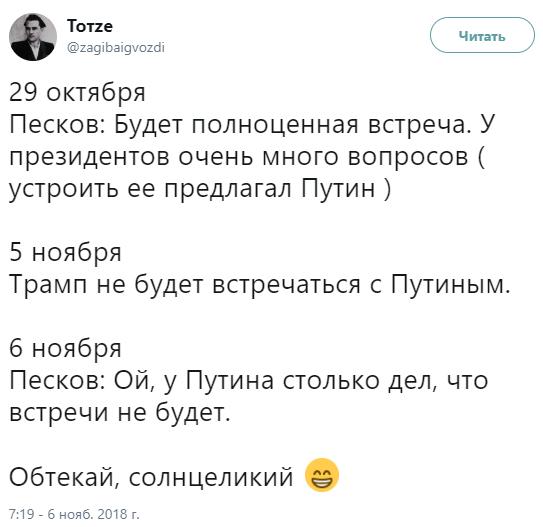Нож в спину: в сети шутят по поводу отмены Трампом встречи с Путиным