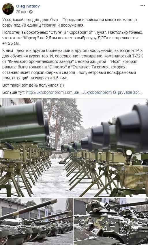 На фото показали новейшую военную технику для украинской армии