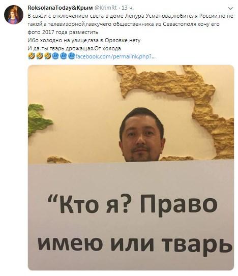 В Крыму участника захвата полуострова оставили без света: в сети волна шуток