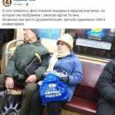 В Харькове в метро заметили «фанатку Путина»: опубликовано фото