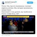 В мережі висміяли інцидент з Путіним в аптеці
