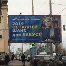Тимошенко потролили на білбордах