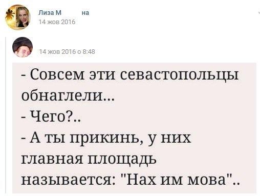 Безработная любительница «русского мира»: что известно об украинской подруге сына премьера Чехии
