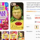 На AliExpress появились аксессуары для смартфонов с карикатурой Порошенко