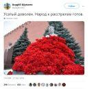 Ритуалы российских коммунистов рассмешили пользователей Сети