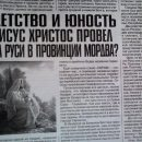 В России сделали невероятное заявление об Иисусе Христе: сеть хохочет