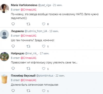 Пользователи сети высмеяли реакцию на «неправильную» звезду на елке в Крыму