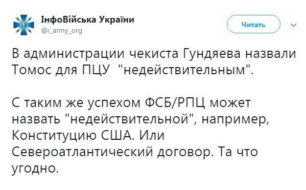 В сети высмеяли реакцию россиян на Томос для Украины