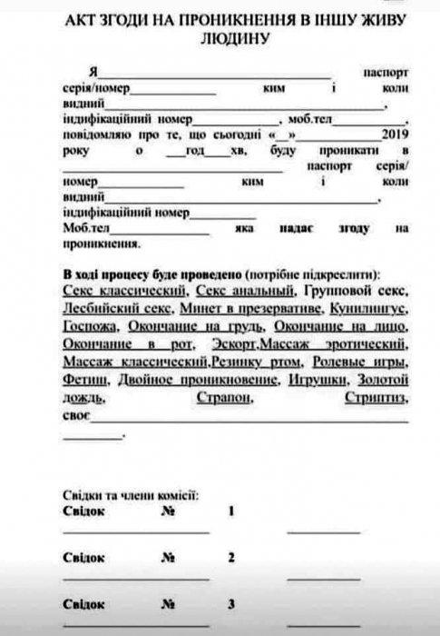 В Николаеве пара подписала «Акт согласия на проникновение в другого живого человека»
