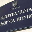 Вже 28: ЦВК зареєструвала ще двох кандидатів у президенти
